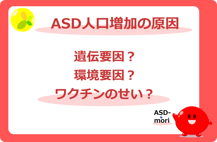 ASD人口増加の原因