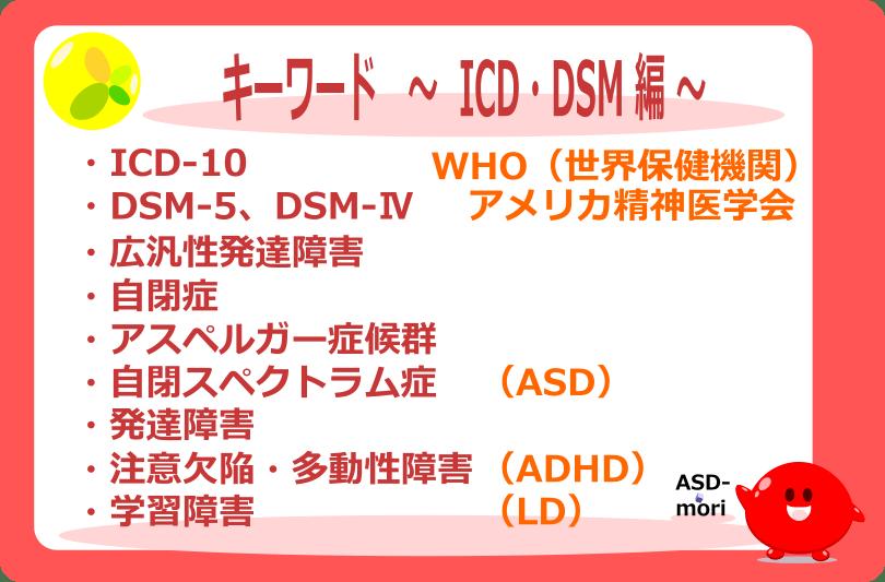 キーワード~ICD・DSM編~