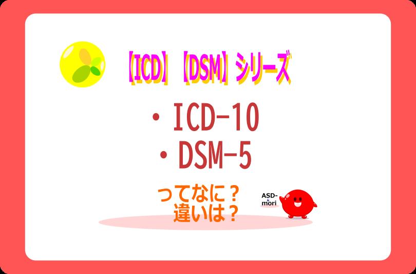 ICD-10、DSM-5って何?