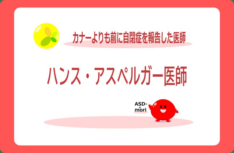アスペルガー医師_eyecatch