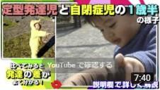 1歳半の自閉症児と定型発達児の比較できる動画