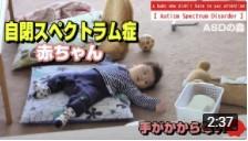 手がかからない自閉症の赤ちゃん