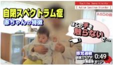 感覚過敏の自閉症児の赤ちゃんの動画