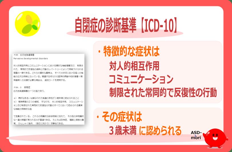 自閉症の診断基準(ICD-10)