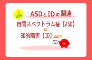 ASDとIDの関連