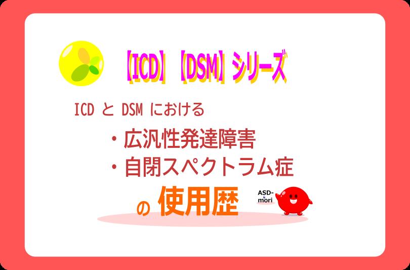 ICDとDSMにおける、広汎性発達障害と自閉スペクトラム症の使用歴
