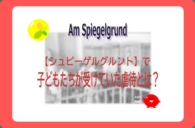 シュピーゲルグルントで子どもたちが受けていた虐待とは?