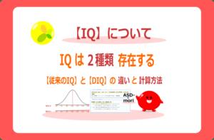 IQ:従来のIQとDIQの違いと計算方法