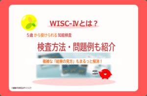 WISC-Ⅳとは?