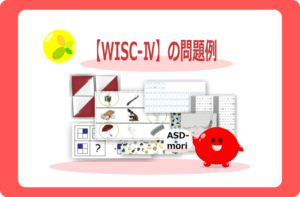 WISC問題例