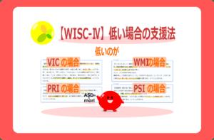 WISC-Ⅳ_結果が低い場合の支援法