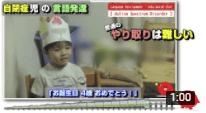 自閉症_社会的コミュニケーションの欠落の様子の動画