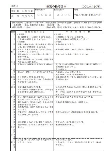 山口県の個別の指導計画(小学校)
