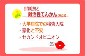 難治性てんかん_検査入院